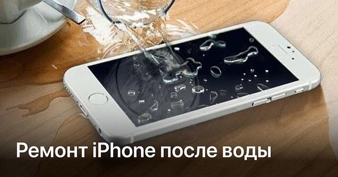 Ремонт iPhone после попадания воды